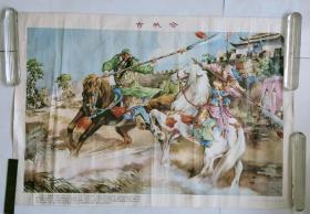 古城会(金雪尘绘画,三国演义题材)此版本网上孤品,罕见版本.
