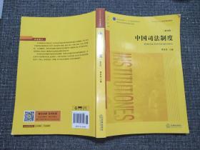 中国司法制度(第四版)【内仅几页字迹,品好如图】