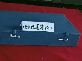 《妙法莲华经》线装  木刻 白纸  大方字    清代 (1644~1908)总六册(1~7卷全)  印有御制龙版  佛像各一页 该版式较少见  品好