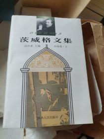 茨威格文集(全7卷)