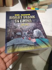 罗伯特弗兰克在中国