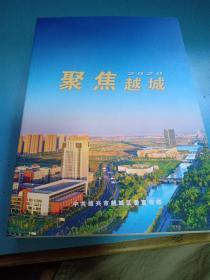 绍兴古城:聚焦越城2020(绍兴市越城区)