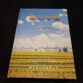 嫩江年鉴(2006)