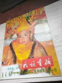 民族画报1996.3