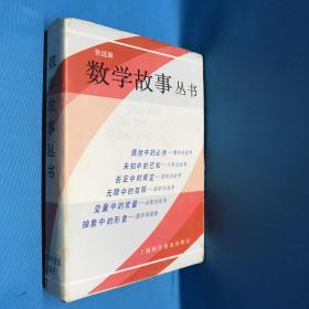 数学故事丛书