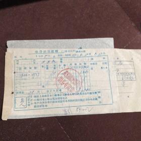 1965年武安县电费结算收据