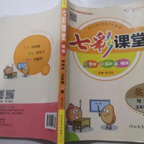 七彩课堂英语(精通版)五年级上册