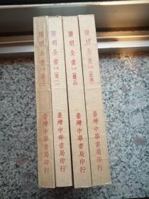 阳明全书 全四册