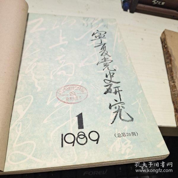 17:宁夏党史研究1987年第1- 3期 1989年第1期   合订本 16开