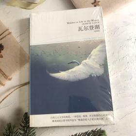 世界文学文库:瓦尔登湖(插图全译本)