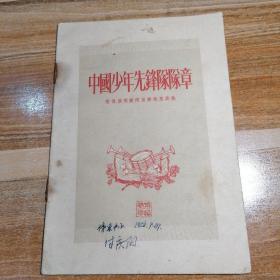 中国少年先锋队队章