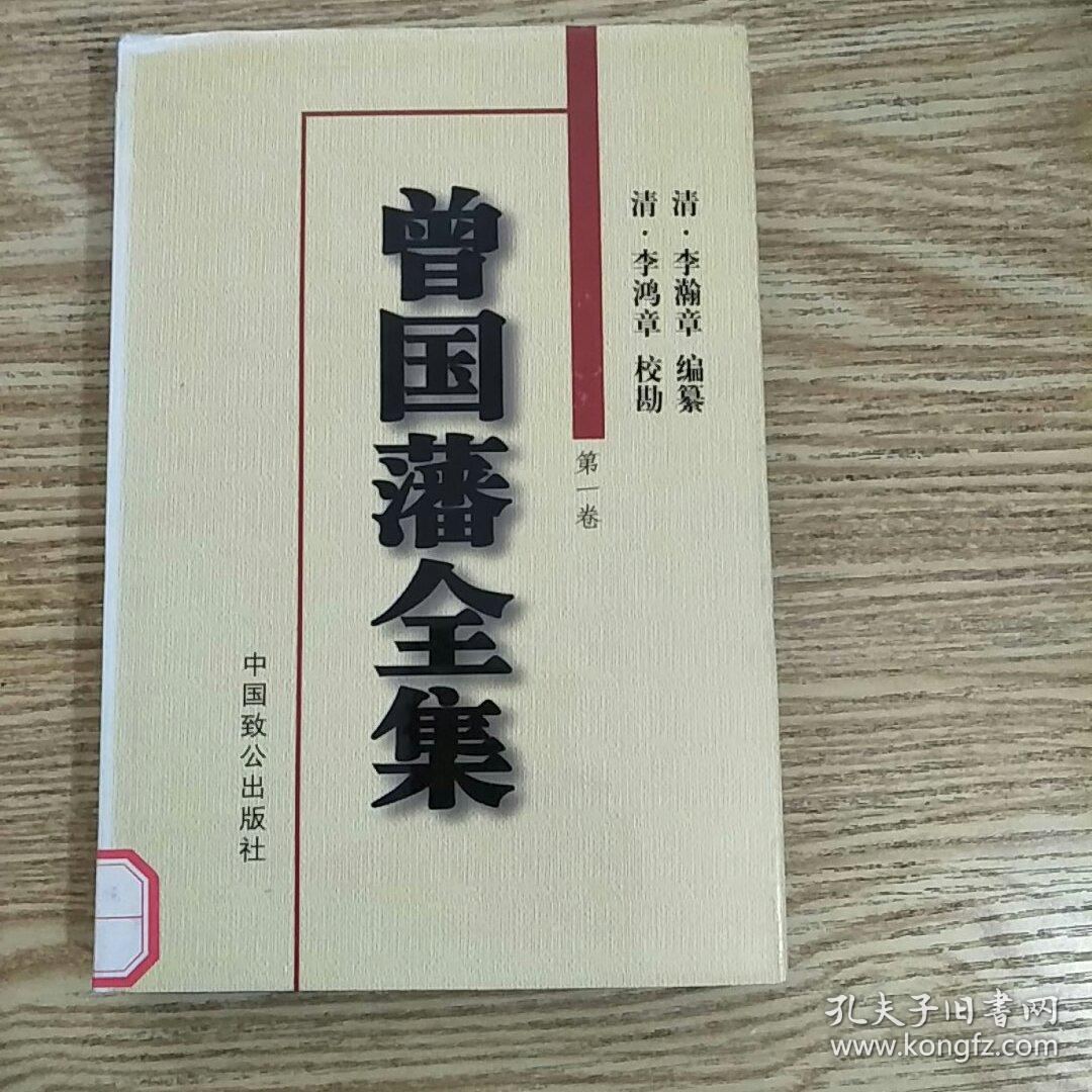 曾国藩全集(共十六卷)