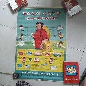 2开文革宣传画面向农村送药下乡保障人民身体健康