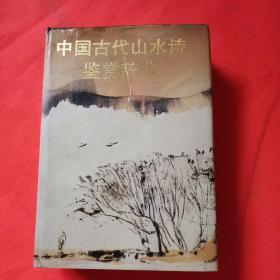 中国古代山水诗鉴赏辞典 作者:   出版社:   出版时间: