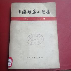 上海短篇小说选