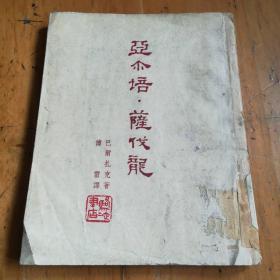 亚尔培萨伐龙(民国35年版)