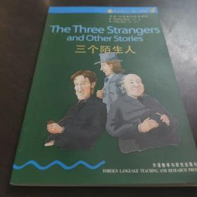 The three strangers and other stories 三个陌生人