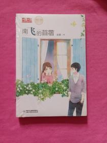 《儿童文学》金牌作家书系·青春飞扬系列小说——南飞的苜蓿(未拆封)