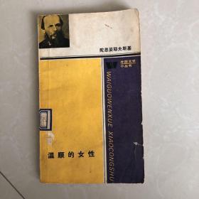 温顺的女性 外国文学小丛书