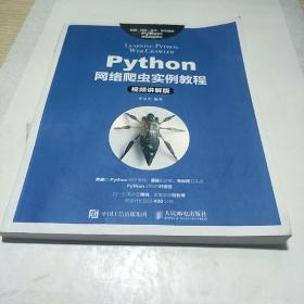 Python网络爬虫实例教程(视频讲解版)
