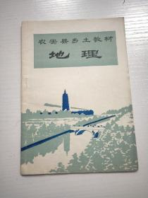 农安县乡土教材:地理
