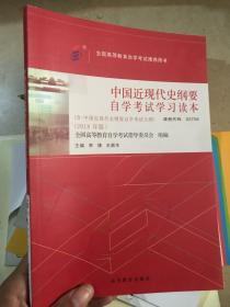 自考教材  中国近现代史纲要(2018年版)