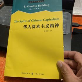 华人的资本主义精神