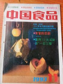 中国食品1993年第11期