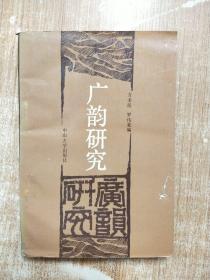 广韵研究【一版一次印刷】