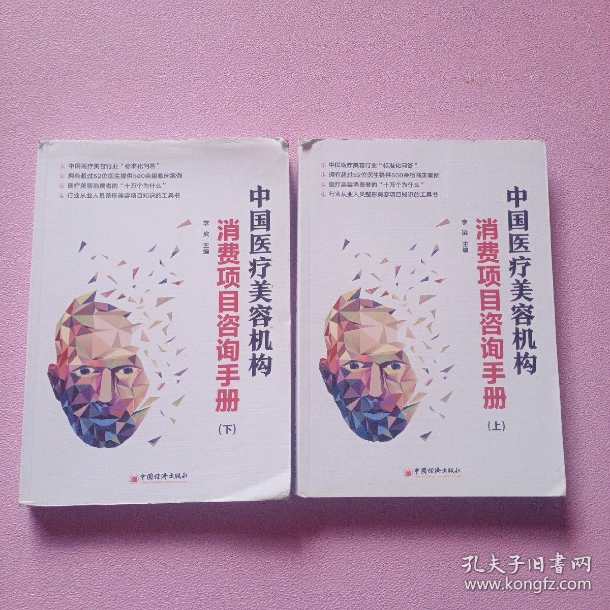 中国医疗美容机构消费项目咨询手册 上下册