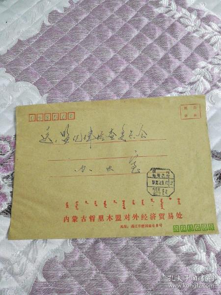 实寄邮资封一内蒙古哲里木盟对外经济贸易处寄出   国内邮资已付戳   蒙古族戳