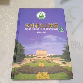 常州市烈士陵园志(1978-1998)