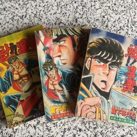 魁男塾 8 9 10三册合售