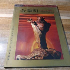 新世纪中国工艺美术学会会员精选作品集 余黎明木雕艺术作品精选