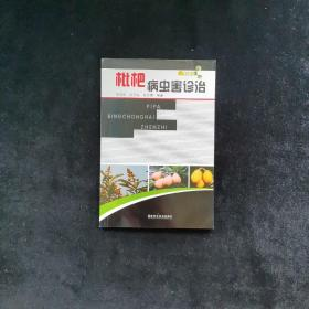 1号书屋:枇杷病虫害诊治