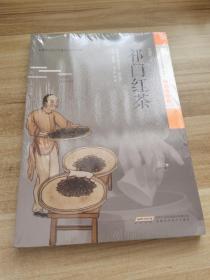 安徽非物质文化遗产丛书(传统技艺卷):祁门红茶