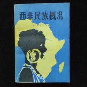西非民族概况