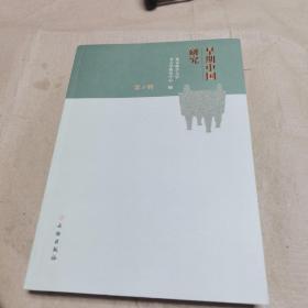 早期中国研究(第3辑)