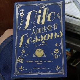 人间生死书   从与临终者的对谈感悟人生的真谛