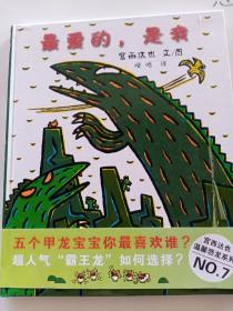 蒲蒲兰绘本馆·宫西达也温馨恐龙故事系列:最爱的,是我 书面有轻微的的压痕