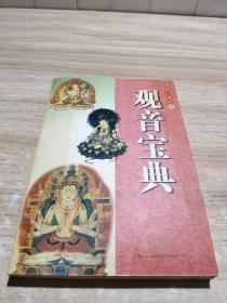 佛教小百科11:观音宝典