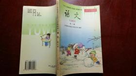 九年义务教育六年制小学教科书语文第三册未用全彩版