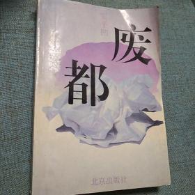 废都  贾平凹   1993年一版二印   北京出版社