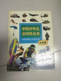 中国少年儿童百科全书:军事兵器&体育运动【大16开硬精装彩图版】