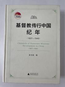 基督教传行中国纪年(1807-1949)