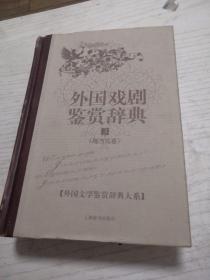 外国文学鉴赏辞典大系·外国戏剧鉴赏辞典⑶(现当代卷)