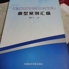 浙江省预算项目绩效目标管理典型案例汇编(2012)