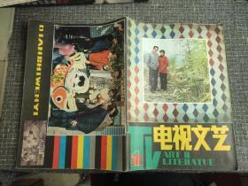 电视文艺  1983年第1期  封面:《无字的颂歌》,封底:《吉庆有余》剧照,插页:《我是海燕》!