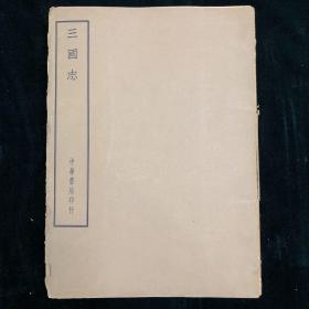 四部備要 史部 三國志 全一冊 中華書局 平裝大本 非館藏 民國