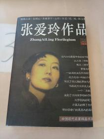 張愛玲作品集:現當代名家精品書系
